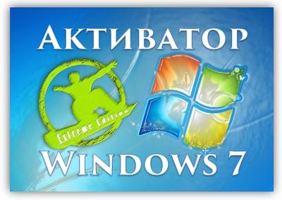 Активация Windows 7 выполняется универсальным активатором Loader. . Сущест